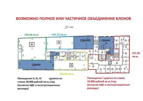 Аренда офиса 244.0 кв.м. Метро Проспект Мира