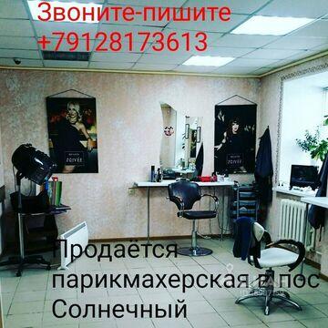 Продажа готового бизнеса, Сургутский район