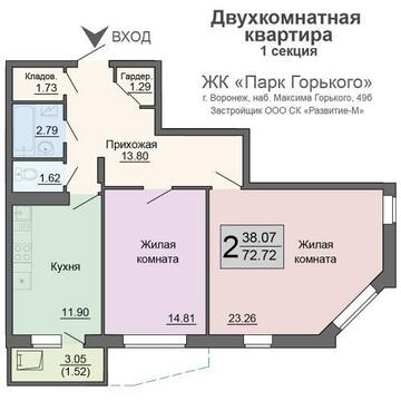 Продажа квартиры, Воронеж, Максима Горького наб. - Фото 2