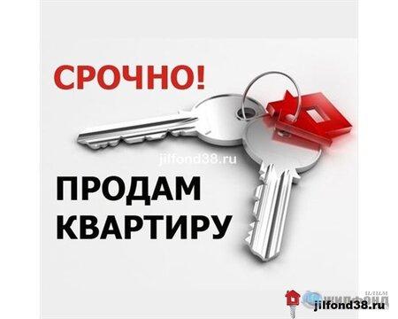 Продажа квартиры, Усть-Илимск, Ул. 50 лет влксм
