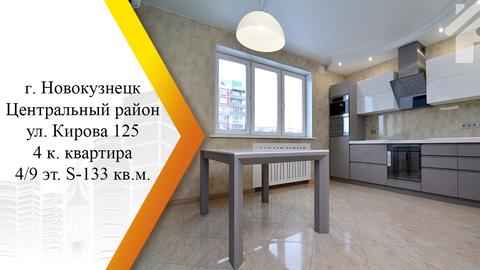 Продам 4-к квартиру, Новокузнецк г, улица Кирова 125 - Фото 1