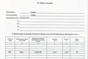 Продажа гаража, Иваново, Ул. Почтовая - Фото 2