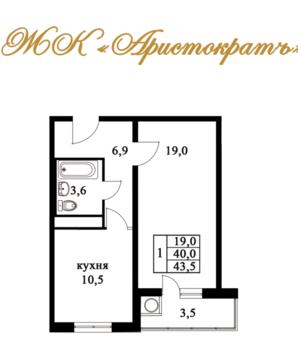 Ставрополь. ЖК Аристократ. 1-комн. 43.5 кв.м. 1/9 этаж. 1950000 руб - Фото 3