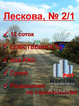 Продажа участка, Артем, Ул. Лескова - Фото 1