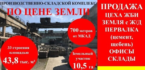 Продажа производственно-складского комплекса 43800 м2 в Дзержинском МО - Фото 1