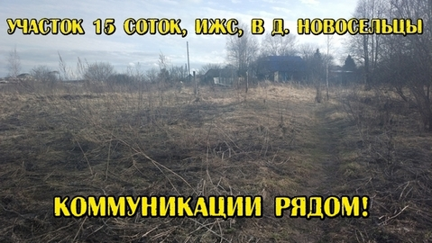 Участок 15 соток, ИЖС, в д. Новосельцы - Фото 1