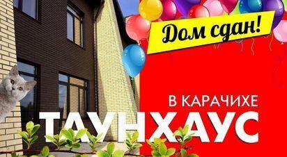 Продажа таунхауса, Ярославль, Базарный пер. - Фото 1