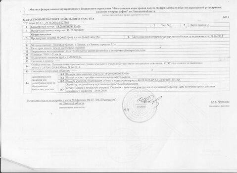 Объявление №51116105: Продажа участка. Липецк