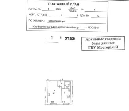 Продается 1-комнатная квартира г. Москва, ул. Шоссейная, д.12 - Фото 2