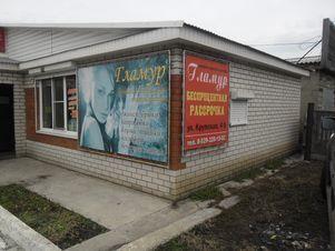Продажа офиса, Романово, Романовский район, Улица Крупская - Фото 2