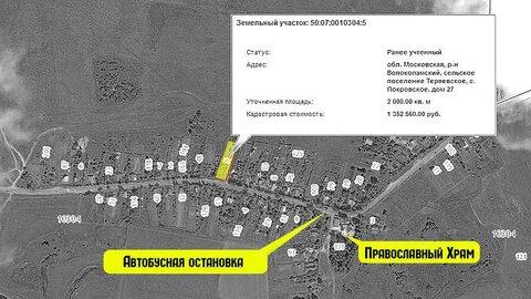 Дом на земельном участке 20 соток в с.Покровское Волоколамского района - Фото 4