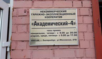 Продажа гаража, Екатеринбург, м. Чкаловская, Ул. Московская - Фото 2