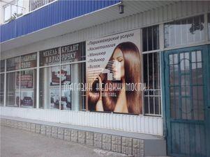 Продажа готового бизнеса, Нальчик, Ул. Ингушская - Фото 2