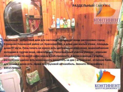 Продажа дома, Кемерово, Ул. Красноярская - Фото 5