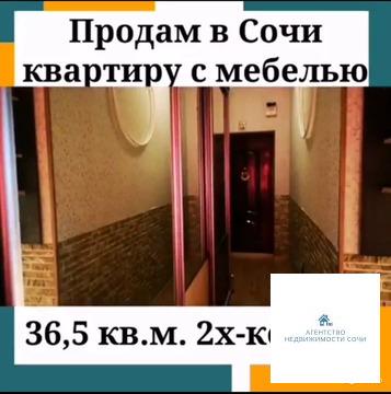 Краснодарский край, Сочи, ул. Транспортная,78/33 3
