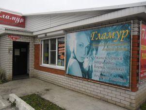 Продажа офиса, Романово, Романовский район, Улица Крупская - Фото 1