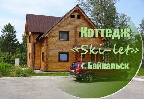 """Аренда Коттеджа """"ski-let"""" посуточно, г. Байкальск - Фото 1"""