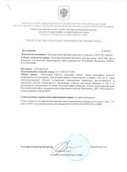 Продажа участка, Емельяново, Емельяновский район, Улица Здоровья - Фото 1