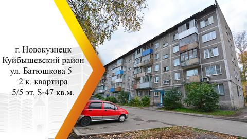 Продам 2-к квартиру, Новокузнецк город, улица Батюшкова 5 - Фото 1