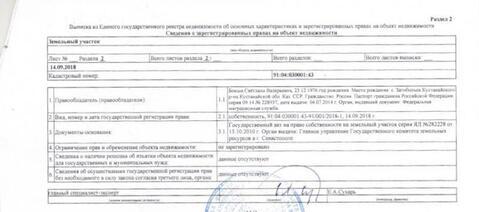 Продажа участка, Орловка, Красногвардейский район, Шоссе Качинское - Фото 5