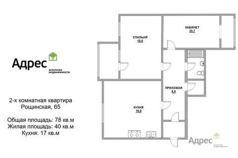 Продается 2-комнатная квартира — Екатеринбург, Уктус, Рощинская, 65 - Фото 2