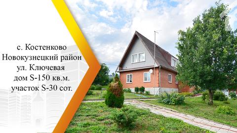 Продается дом. , Костенково с, улица Ключевая - Фото 2