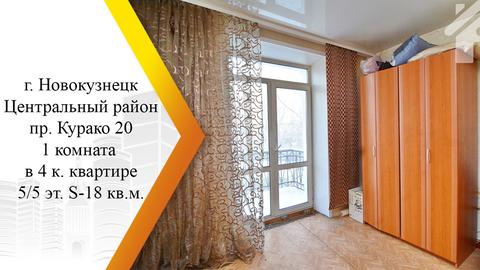 Продам комнату в 4-к квартире, Новокузнецк город, проспект Курако 20 - Фото 1