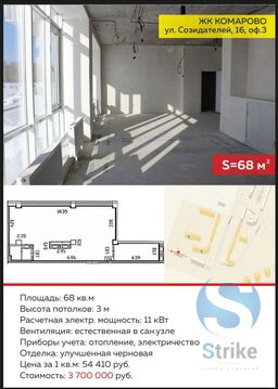 Продажа офиса, Тюмень, Ул. Созидателе