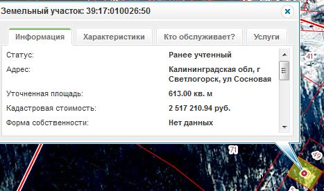 Объявление №50157620: Продажа участка. Светлогорск