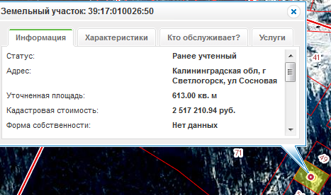 Продажа участка, Светлогорск, Светлогорский район, Ул. Сосновая