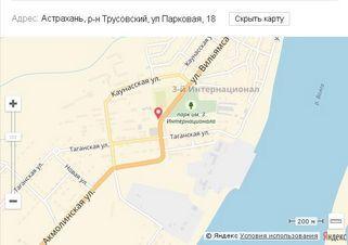 Продажа офиса, Астрахань, Ул. Парковая - Фото 1