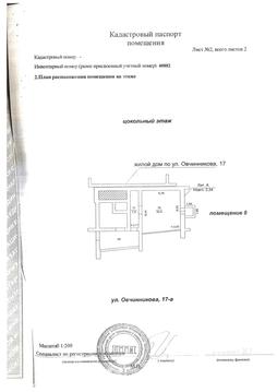 Коммерческая недвижимость, ул. Овчинникова, д.17 к.А - Фото 2