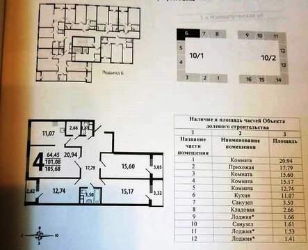 Предлагается к продаже 4-я квартира с муниципальным ремонтом - Фото 2