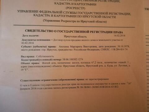 Продажа дома, Куда, Иркутский район, Ул. Луговая - Фото 5