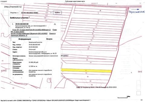 Продажа участка, Зеленоградск, Зеленоградский район, Пос. Медведево .