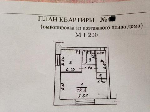 Продается 1-комн. квартира 30.7 м2, Воркута - Фото 4