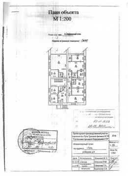 Продается помещение свободного назначения г Тула, ул Шухова, д 9 - Фото 1