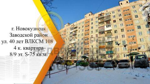 Продам 4-к квартиру, Новокузнецк г, улица 40 лет влксм 108 - Фото 1