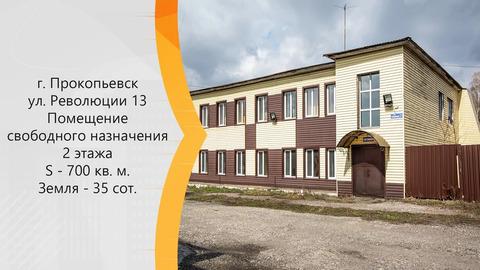 Объявление №57508391: Помещение в аренду. Прокопьевск, ул. Революции, 13,