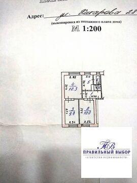 Продам 3к.кв. по ул. Хитарова, 28 - Фото 2