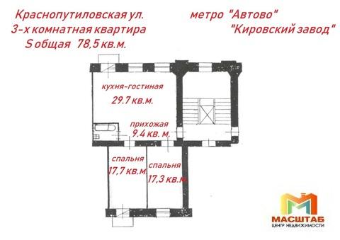3-к квартира - Фото 2