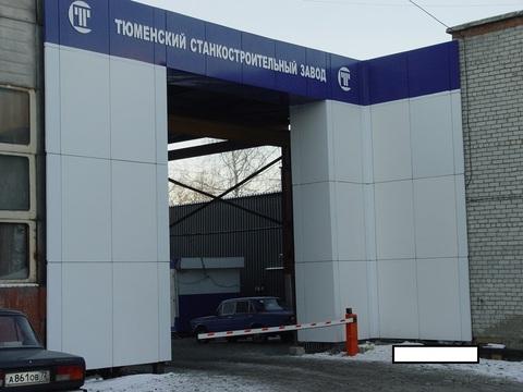 «тюменский станкостроительный завод» продажа завода - Фото 1