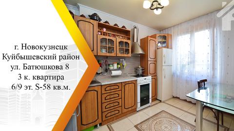 Продам 3-к квартиру, Новокузнецк город, улица Батюшкова 8 - Фото 1