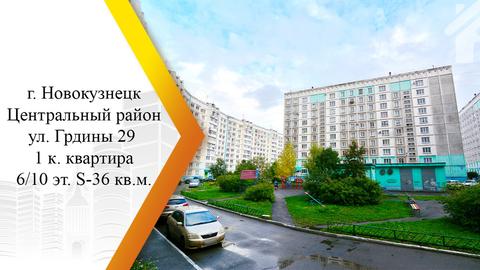 Сдам 1-к квартиру, Новокузнецк город, улица Грдины 29 - Фото 1