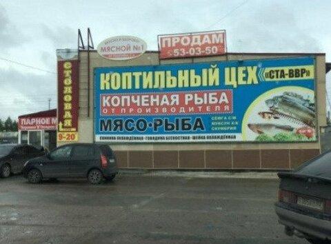 Продажа псн, Сургут, Ханты-Мансийский автономный округ - Фото 2