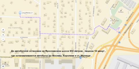 Продается 4 сотки в черте города Мытищи , все коммуникации на участк - Фото 2