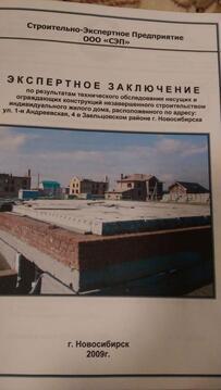 Продажа участка, Новосибирск, м. Заельцовская, Ул. 1-я Андреевская - Фото 2