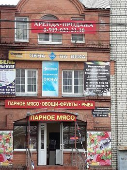 Продажа офиса, Александров, Александровский район, Красный пер. - Фото 1