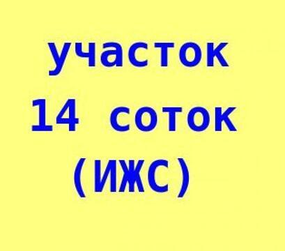 Продажа участка, Воронеж, Лесная