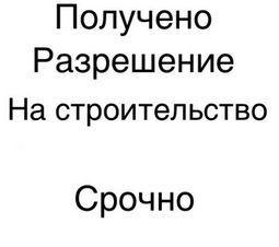 Продажа участка, Великий Новгород, Ул. Текстильщиков - Фото 1